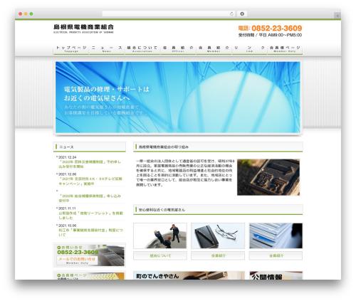 freecloudtpl_002 WordPress website template - denkiya.gr.jp