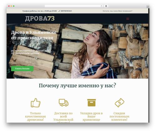 Betheme - kingstheme.com WordPress theme - drova73.ru