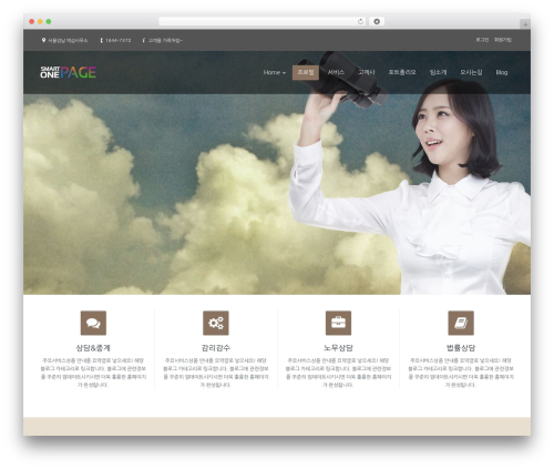 The7 WordPress theme - demo03.freehome.co.kr