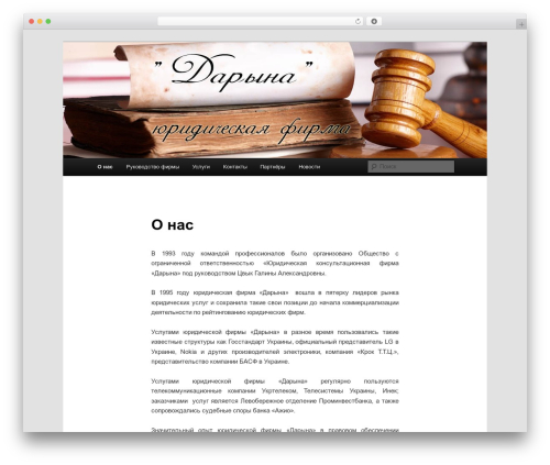 Twenty Eleven WordPress theme - daryna.info