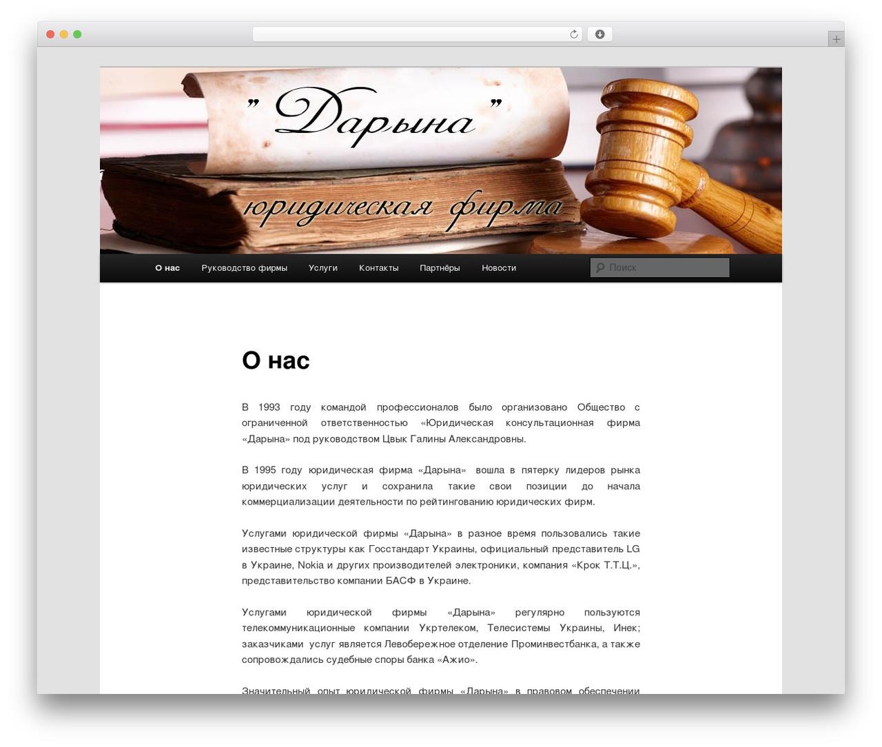 Twenty Eleven WordPress theme - daryna.info