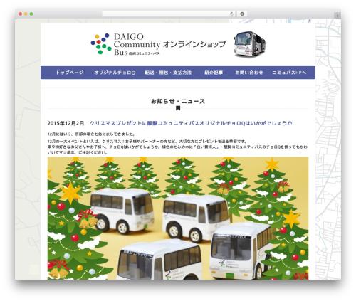 WordPress theme Blanc - daigoshop.jp