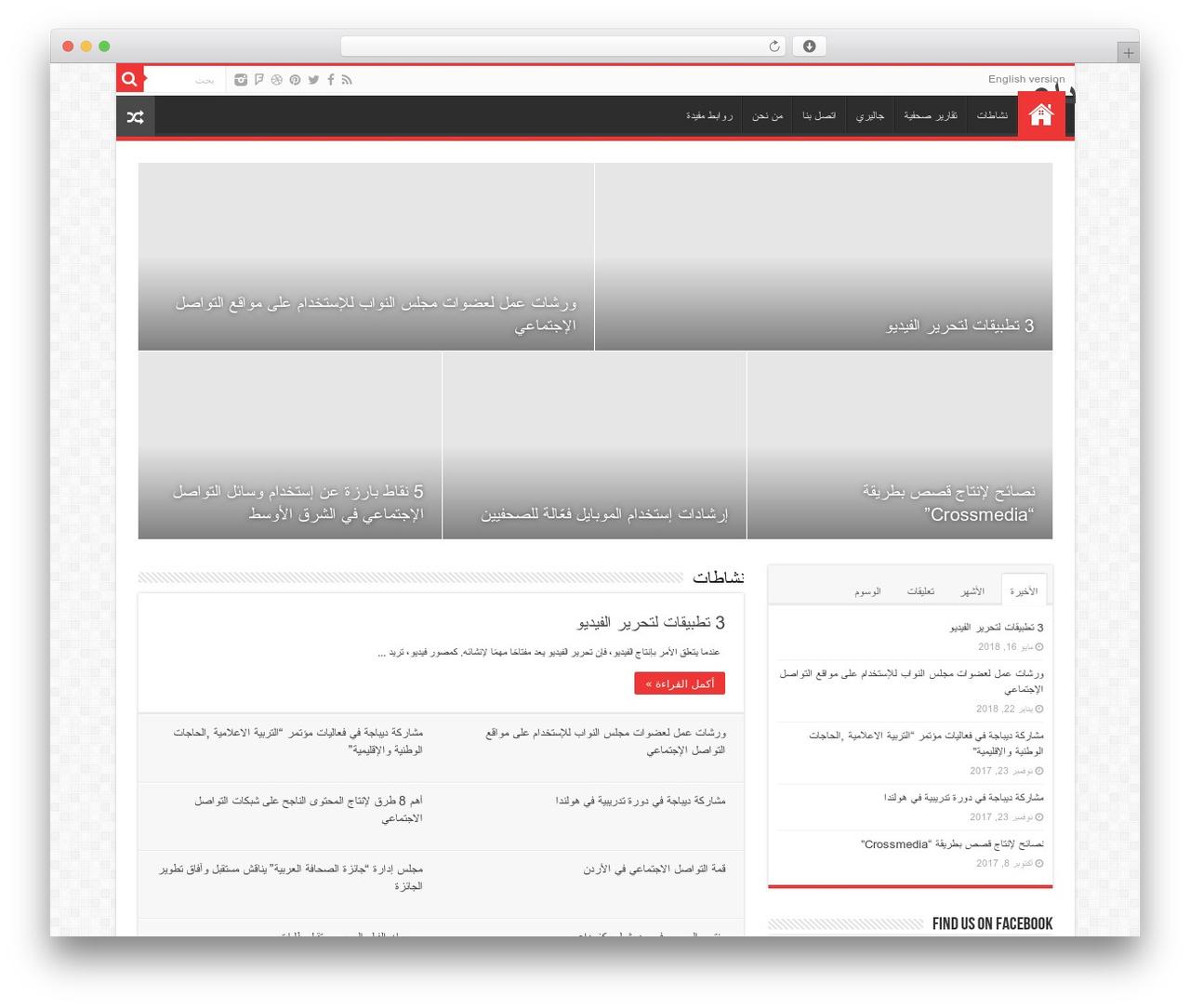 Sahifa (shared on wplocker.com) best WordPress template - da3em.net