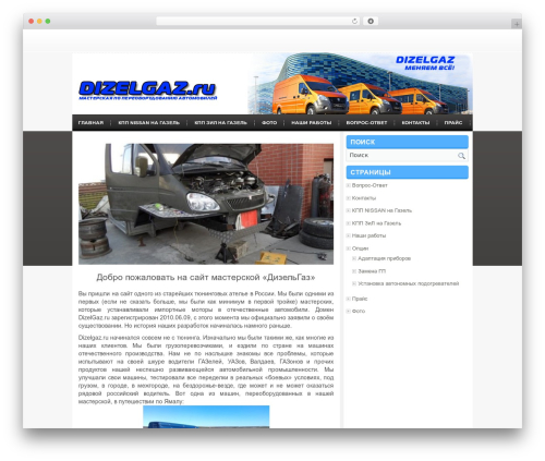 WordPress website template SuvOnline - dizelgaz.ru