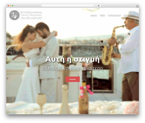 Sydney template WordPress free - djsaxmagoulas.gr