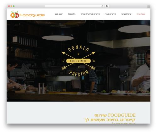 Free WordPress Pojo Forms plugin - foodguide.co.il