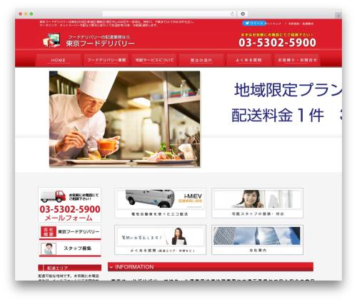 WordPress dzs-scroller plugin - fooddelivery.jp