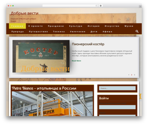 Stiff WordPress theme download - dobro-vesti.ru