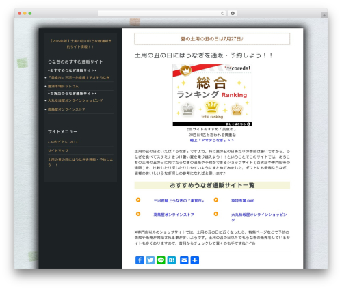 Luminescence Lite free website theme - doyounagi.com