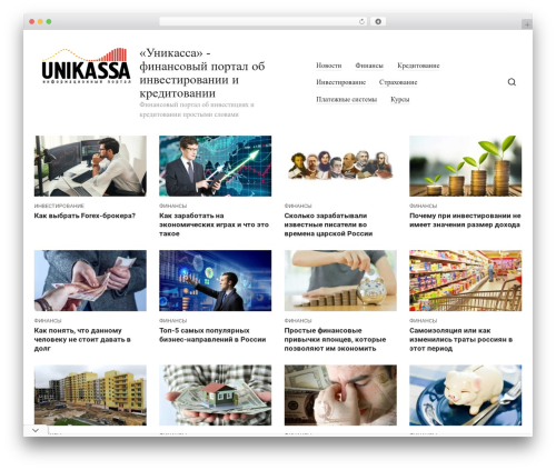journalx WordPress theme - unikassa.ru