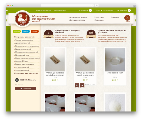 Free WordPress Image Watermark plugin - kerzen.ru