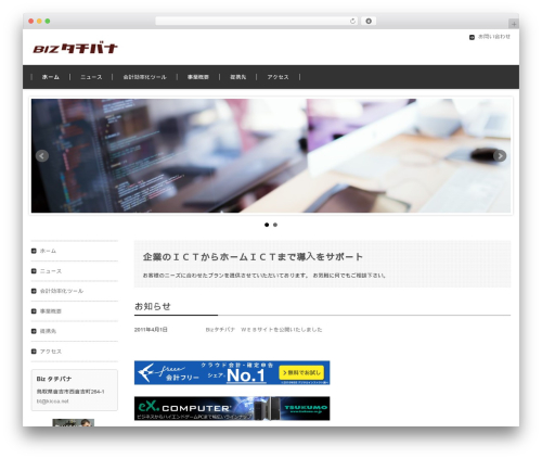 FSV002WP BASIC CORPORATE 05 (BLACK) WordPress page template - kicca.net
