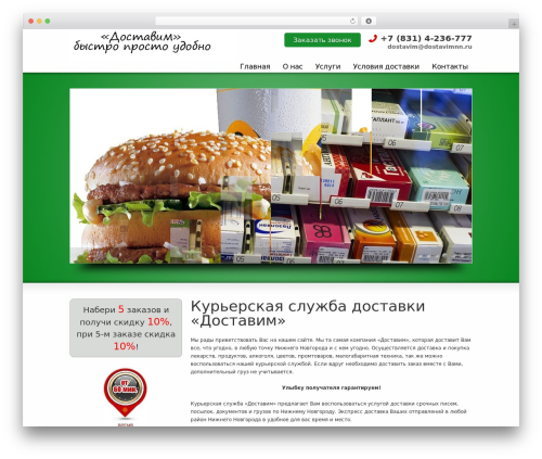 Striking WordPress theme - dostavimnn.ru