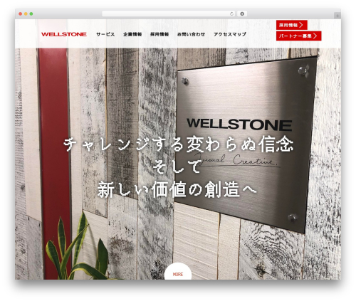 AGENT top WordPress theme - wellstone.co.jp
