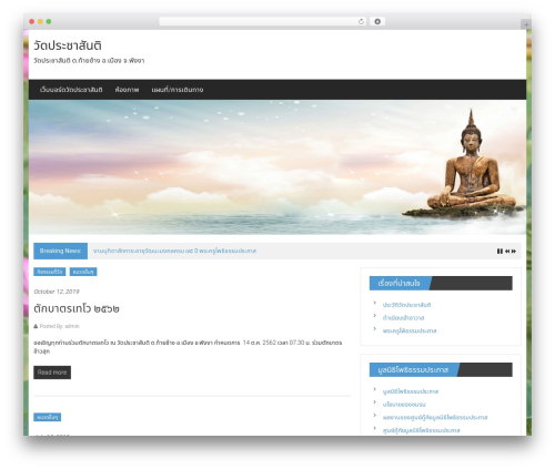 Free WordPress SEO Facebook Comment plugin - watprachasanti.com