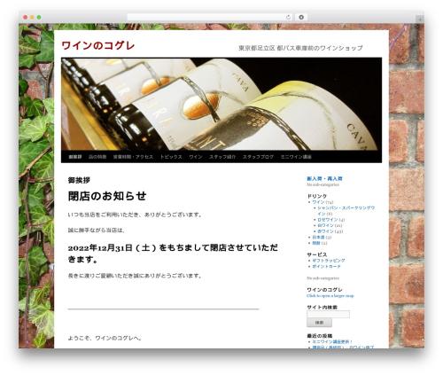 Twenty Ten free website theme - wine-kogure.com