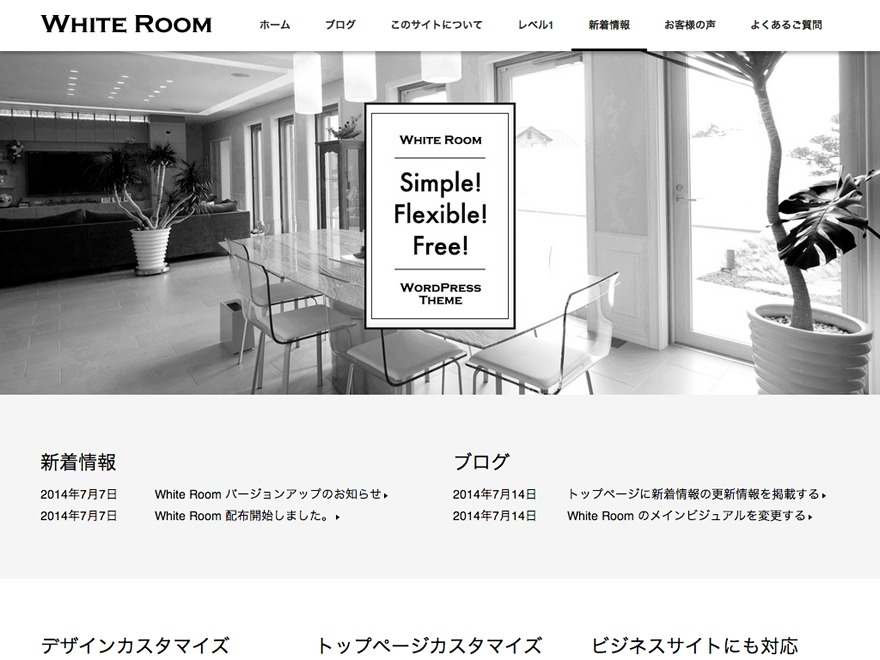 White Room company WordPress theme