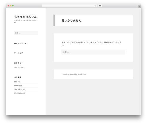 Twenty Fifteen free WordPress theme - fusa23.jp