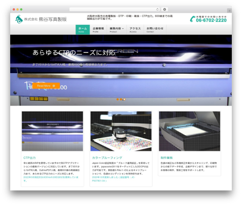 Theme WordPress WP RootStrap - kumagai-s.co.jp