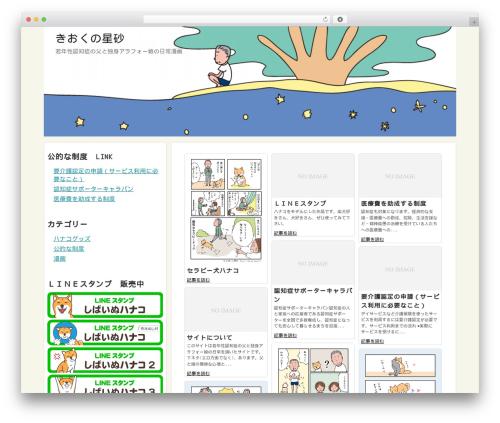 Simplicity2 WordPress website template - kiokuno.com
