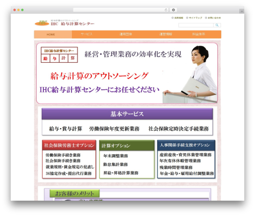 APT PC Theme WordPress theme - kyuyokeisan-center.com