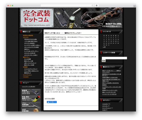 WordPress theme Bodyguard - kanzenbusou.com