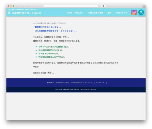 Theme WordPress seal - kobutsu-support-s.com