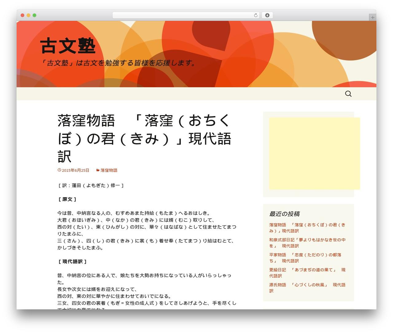 Twenty Thirteen template WordPress free - kobunjuku.com