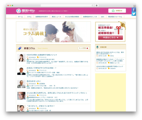 WordPress theme KH - konkatsu.help