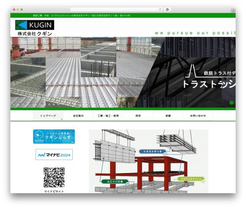 BizVektor WordPress template - kugin.co.jp