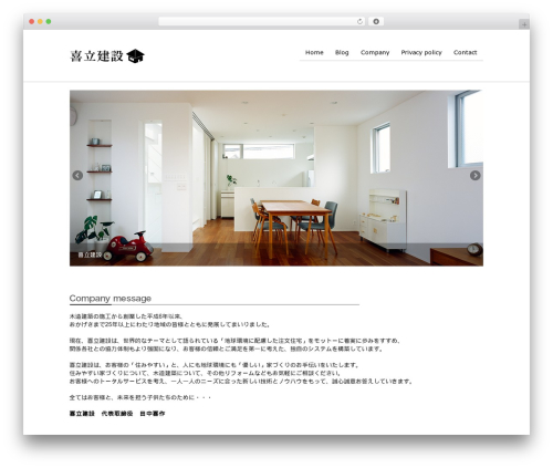 impulse WordPress theme - kiryu-kensetsu.com