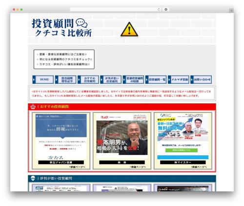 Twenty Thirteen WordPress template free download - komon-kuchikomi.com