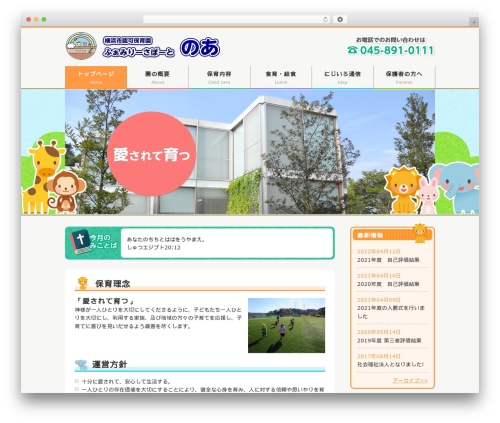 NOAH WordPress theme - familysupport-noah.jp