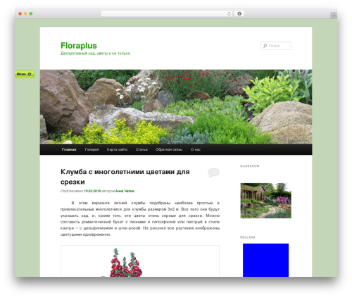 Twenty Eleven best free WordPress theme - floraplus.org