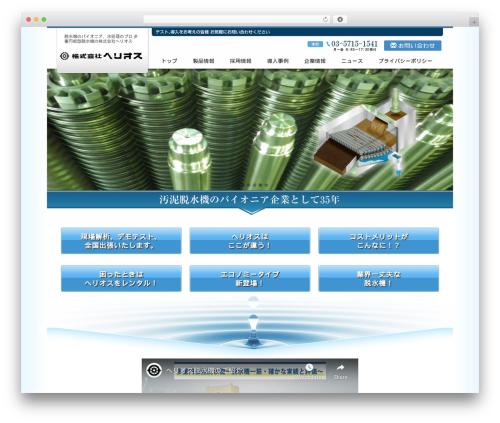 Best WordPress template Helios - kk-helios.co.jp