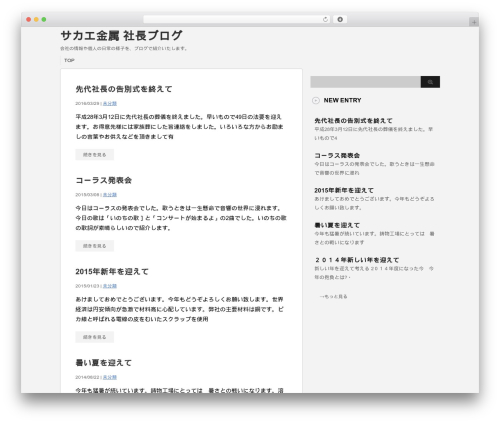 stinger3ver20131023 theme WordPress - koubou.sakaekinzoku.biz