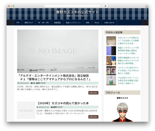 Simplicity2 WordPress page template - kazuyukiharuno.com