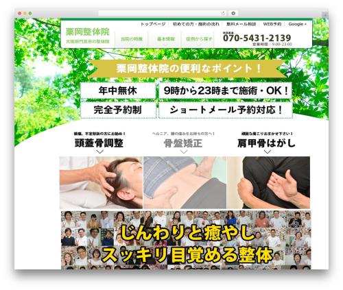 JAPANESE Base Theme WP template - kuriokaseitai.com