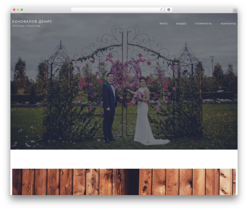 Best WordPress theme Cronus - konovalovdenis.ru