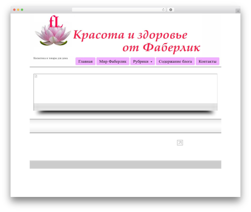 Striking theme WordPress - faberlicbestcosmetics.ru
