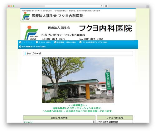 Twenty Eleven for NTT 2 WordPress theme - fukuyo-naika.com