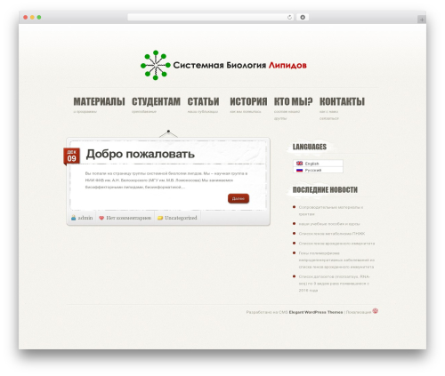 WP template PersonalPress - lipidomics.ru