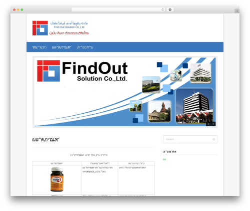 WordPress template Fresh & Clean - findoutgroup.com