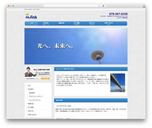 WordPress website template responsive_060 - linkm.co.jp