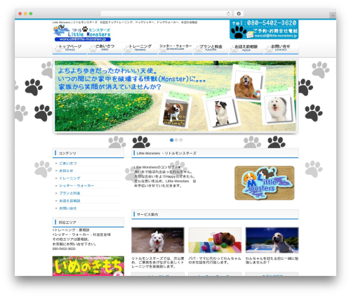 freecloudtpl_001 WP theme - little-monsters.jp