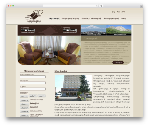 Twenty Ten free WP theme - lernagortshotel.am