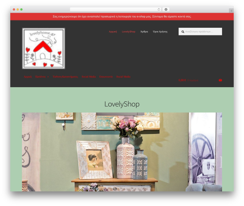 WordPress cff-masonry plugin - lovelyhome.gr