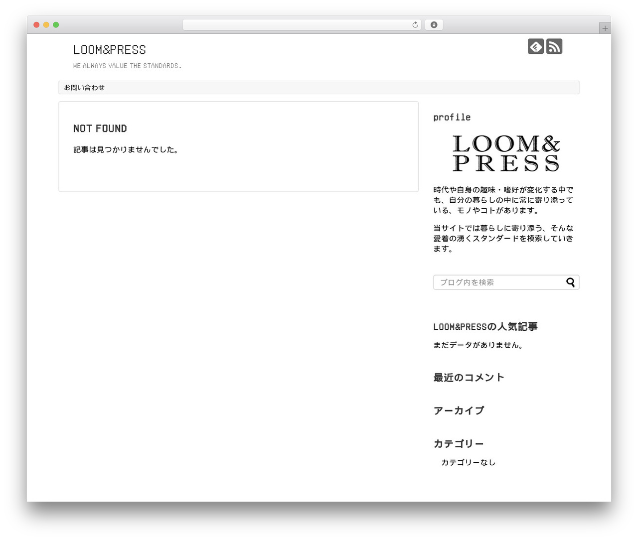 Best WordPress theme Simplicity2 - loom-press.com