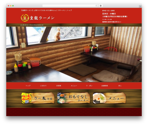 frc21_black WordPress theme - kouryu-ramen.com
