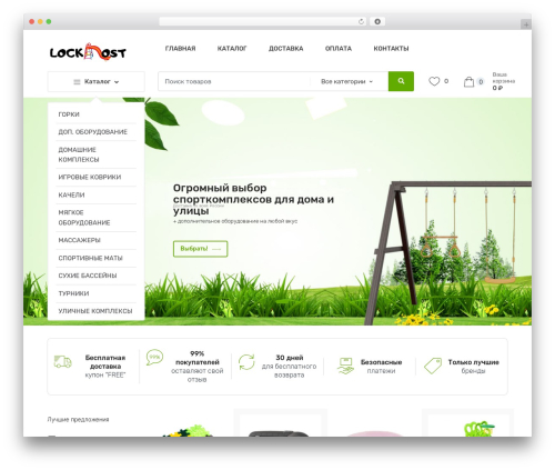 Techmarket template WordPress - lockost.ru